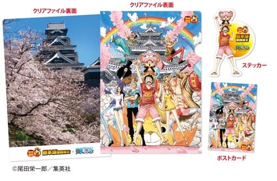 ワンピース熊本城復興プロジェクト限定グッズ