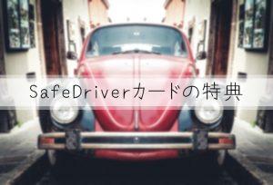 SDカード・セーフドライバーカードの特典