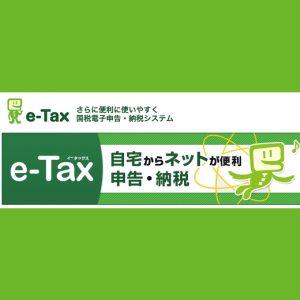 e-taxで確定申告!スマホをICカードリーダーにする時はBluetoothに注意