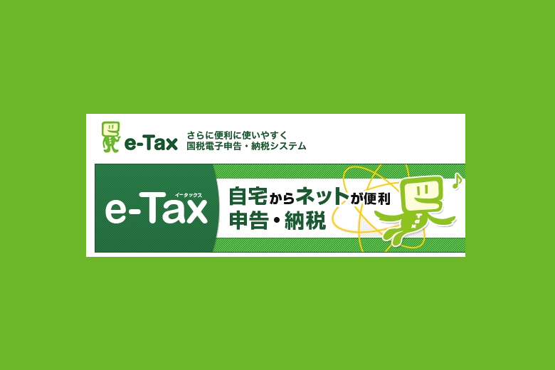 e-tax確定申告でスマホをICカードリーダーBluetooth