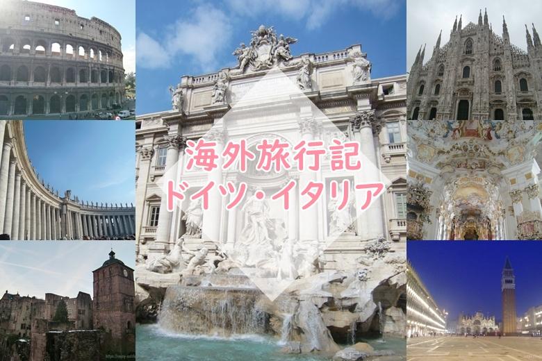 【旅行記】ドイツイタリア10日間!03~ローマ・バチカン市国・サンピエトロ大聖堂